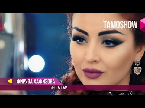 Фируза Хафизова - Инстаграм (Клипхои Точики 2017)