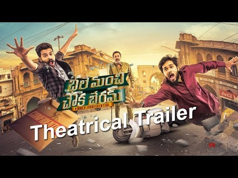 Bhale Manchi Chowka Beram Movie Theatrical Trailer