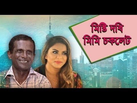 Funny Bangla Natok l মিষ্টি দধি মিমি চকলেট l Hasan Masud l Lamia Mimo l Dipa Khandaker l Full HD1080