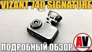 VIZANT 740 SIGNATURE. Сигнатурный КОМБО с ПАТЧ-антенной