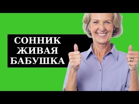 СОННИК - К чему снится бабушка живая (2019) Толкование Снов Бабушка