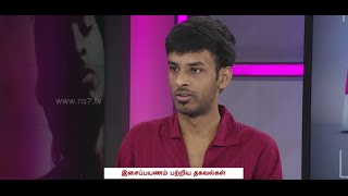 Ko 2 music director Leon James special interview 1/2 | Super Houseful | News7 Tamil