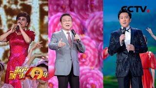 《歌声飘过40年》李谷一、蒋大为、蔡国庆带您重温经典,激情唱响改革开放40年! 20181219 | CCTV综艺