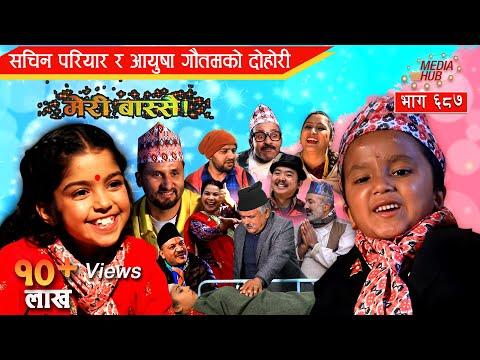 Meri Bassai  ft. Sachin Pariyar, Aayusha Gautam    मेरी बास्सै    Ep-687    Jan-26-2021    Media Hub
