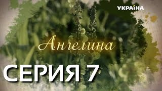 Ангелина (Серия 7)