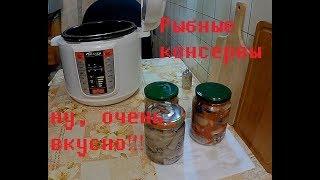 Приготовление рыбной консервы в скороварке