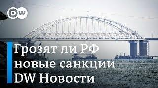 """""""Северный поток-2"""" может пострадать из-за кризиса в Керченском проливе - DW Новости (03.12.2018)"""