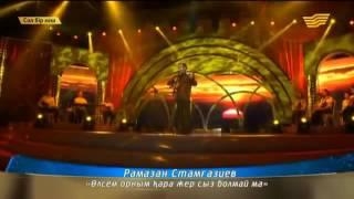 """Рамазан Стамғазиев -Абай """"Өлсем орным қара жер сыз болмай ма"""""""