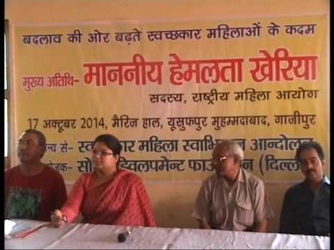 Public Hearing on Issues Concerning Women engaged in Manual Scavenging (2014)