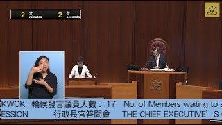 立法會會議 (2019/10/17) - 行政長官答問會(第二部分)