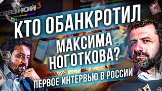 Максим Ноготков - о России, Навальном и банкротстве   Сделка с Прохоровым, отношения с Чичваркиным