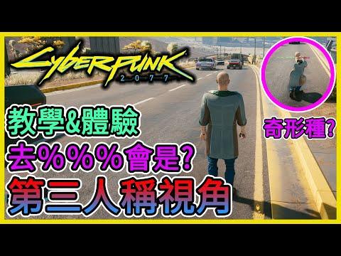 《Cyberpunk 2077 電馭叛客 2077》超級搞笑的第三人稱視角,去%%%會是什麼畫面呢?再教大家怎麼裝控制台與模組,情報詳細解說!