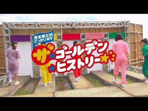 Momoiro Clover Z - The Golden History