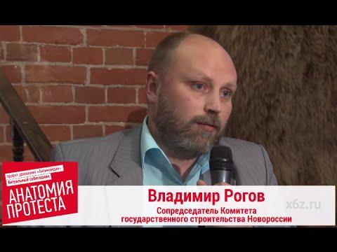 Владимир Рогов в Новосибирске: анатомия протеста 21.07.2015