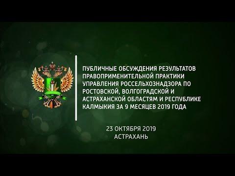 В Астраханской области прошли публичные обсуждения правоприменительной практики за 9 месяцев 2019 года