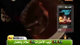 تحميل اغاني يا حبيبي تعالى فضل شاكر عيد دبي MP3