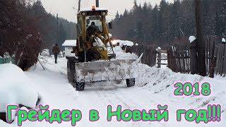 У нас грейдер чистит дорогу 31 декабря! (12.17г.) Семья Бровченко.