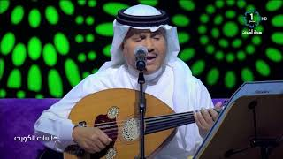 تحميل اغاني محمد عبده | موال و لما تفيأنا + سايق الخير | جلسة الكويت 2018 MP3