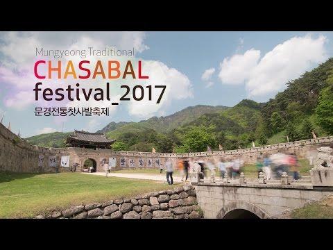 2017 문경전통찻사발축제 홍보영상 미리보기 사진
