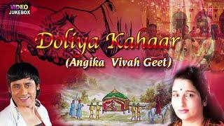 Gambar cover Doliya Kahaar { Angika Vivah Geet } Shaadi Video Songs Jukebox