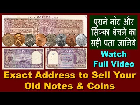 How to sell your old coins and notes - смотреть онлайн на Hah Life