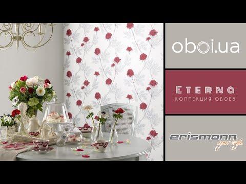 Видео Erismann Eterna 2016