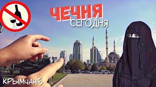 ПРАВДА о Чечне: женщины, сухой закон и хиджабы. Чечня, Грозный - центр МИРА!