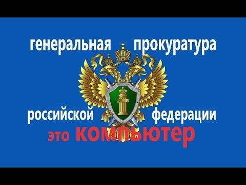 Срочная новость, Генеральная прокуратура РФ - это виртуальная организация