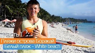 Смотреть онлайн Пляжи острова Боракай или как добыть кокос на Филиппинах
