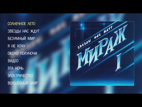 Мираж - Звезды нас ждут (official audio album)