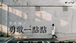 【HD】季彥霖 - 勇敢一點點 [歌詞字幕][完整高清音質] ♫ Ji Yanlin - A Little Braver