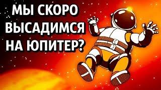 Мы Скоро Высадимся на Юпитер?