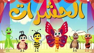 تحميل اغاني أنشودة الحشرات - قناة أسرتنا MP3