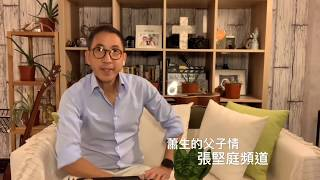 張堅庭頻道 - 蕭若元的父子情讓我動容,跌倒再站起來,父親總在身旁,如果他仍在的話…