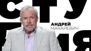Андрей Макаревич / Белая студия / Телеканал Культура