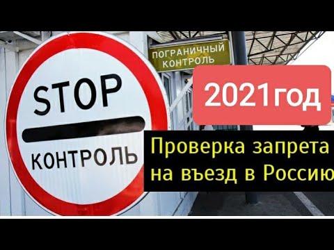 проверить свой депортацию 2020 Российской Федерации бесплатно