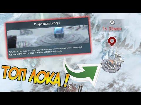 """Новая локация """"Сокровища Севера"""" ! Топовый лут на северное локации ! Frostborn: Action RPG"""