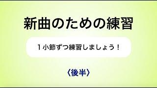 彩城先生の新曲レッスン〜1小節ずつ1-6後半〜のサムネイル画像