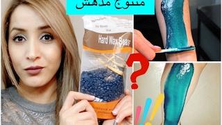 تجربة مزيل الشعر الأزرق بدون اي أوراق 😍👍💡