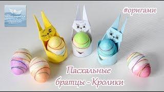 Как сделать кролика на Пасху #оригами How to make a rabbit for Easter #origami