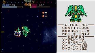 Switch版Gジェネ発売記念SFCSDガンダムX全MS・MA集