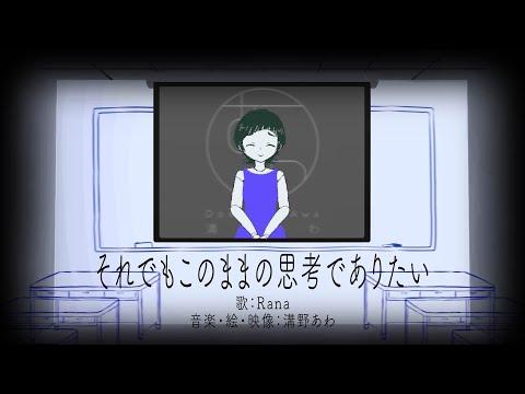 【Rana】それでもこのままの思考でありたい/溝野あわ【オリジナル曲PV付き】
