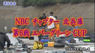 NBCチャプター北兵庫第6戦 10.4