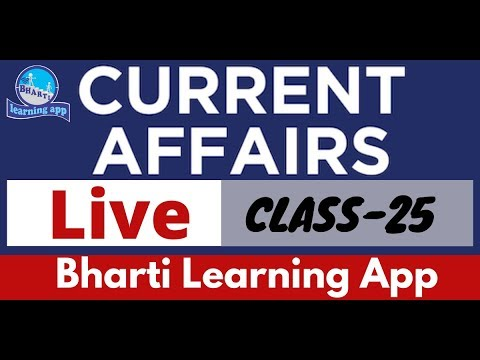 Current Affairs by Rajesh Shukla Sir || Class 25 || Bharti Learning App