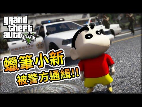 GTA5 蠟筆小新搶劫銀行被警方通緝 他怎麼逃脫?