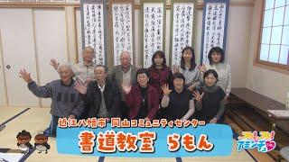 地域のみんなと一緒に書道を楽しもう!「書道教室 らもん」近江八幡市岡山コミュニティセンター