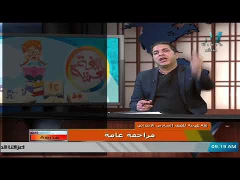 لغة عربية للصف السادس الابتدائي 2021 – الحلقة 18 -  مراجعة عامة