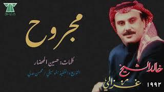 تحميل اغاني خالد الشيخ مجروح | 1992م MP3