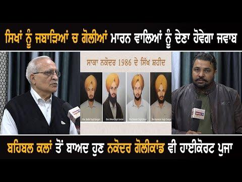 1986 Nakodar Goli Kand Case