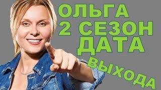 Сериал Ольга 2 сезон дата выхода